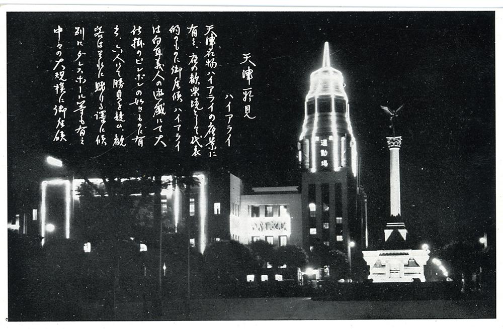 Piazza Regina Elena e il Forum in una fotografia notturna degli anni '30